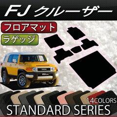 トヨタ FJクルーザー GSJ15W フロアマット ラゲッジマット (スタンダード)