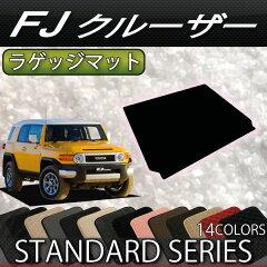 トヨタ FJクルーザー GSJ15W ラゲッジマット (スタンダード)