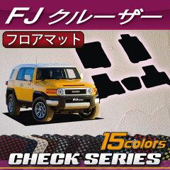 トヨタ FJクルーザー GSJ15W フロアマット (チェック)