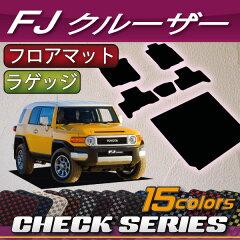 トヨタ FJクルーザー GSJ15W フロアマット ラゲッジマット (チェック)