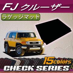 トヨタ FJクルーザー GSJ15W ラゲッジマット (チェック)