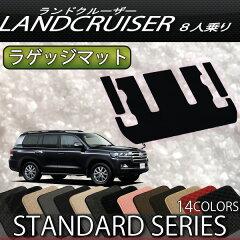 トヨタ ランドクルーザー 200系 8人乗り 分割 ラゲッジマット (スタンダード)