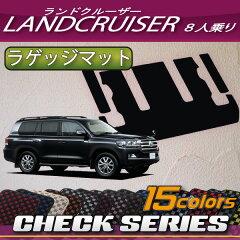 トヨタ ランドクルーザー 200系 8人乗り 分割 ラゲッジマット (チェック)