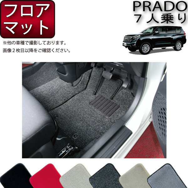 トヨタ ランドクルーザープラド 150系 7人乗り フロアマット (プレミアム) ゴム 防水 日本製 空気触媒加工