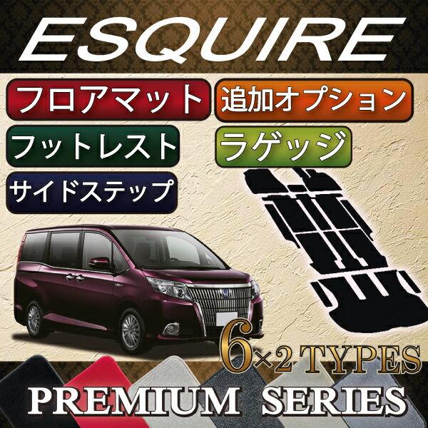 トヨタ エスクァイア 80系 フロアマット サイドステップマット ラゲッジマット (追加オプション) (プレミアム):FJ CRAFT