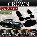 トヨタ クラウン 210系 フロアマット ラゲッジマット (スタンダード)