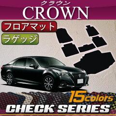 トヨタ CROWN クラウン 210系 フロアマット ラゲッジマット (チェック)
