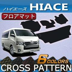 トヨタ ハイエース レジアスエース 200系 (バン) フロアマット (クロス)