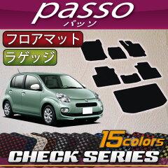 トヨタ パッソ 30系 フロアマット ラゲッジマット (チェック)