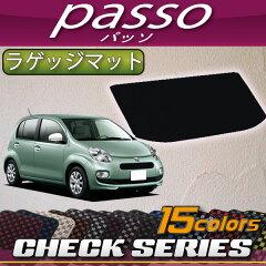 トヨタ パッソ 30系 ラゲッジマット (チェック)