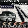 トヨタ 新型 アルファード ヴェルファイア 30系 サイドステップマット (スタンダード)