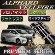 トヨタ 新型 アルファード ヴェルファイア 30系 フロアマット (フットレストカバー付き) ラゲッジマット サイドステップマット (プレミアム)