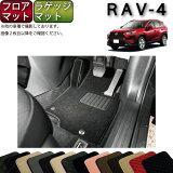 【P5(スーパーセール)】 トヨタ 新型 RAV4 50系 フロアマット ラゲッジマット (スタンダード) ゴム 防水 日本製 空気触媒加工