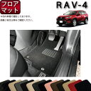 【P5倍(マラソン)】 トヨタ 新型 RAV4 50系 フロアマッ...