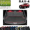 【P5倍(マラソン)】 トヨタ 新型 RAV4 50系 ラゲッジマ...