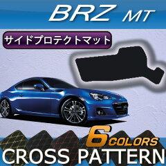 スバル BRZ ZC6 MT専用 サイドプロテクトマット (クロス)