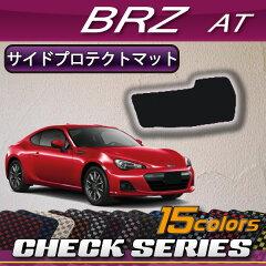 スバル BRZ ZC6 AT専用 サイドプロテクトマット (チェック)