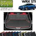 【P5倍(マラソン)】 スバル WRX STI ラゲッジマット (...