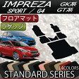 スバル 新型 インプレッサ GT系 GK系 フロアマット ラゲッジマット (スタンダード)