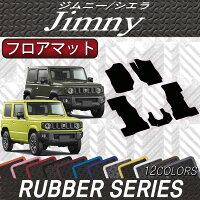 スズキ新型ジムニーJB64Wフロアマットロング形状(ラバー)