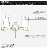 スズキ新型ジムニーJB64WジムニーシエラJB74Wフロアマットロング形状(ラバー)