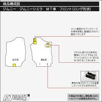スズキ新型ジムニーJB64Wフロアマットロング形状(スタンダード)