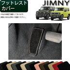 スズキ 新型 ジムニー JB64W ジムニーシエラ JB74W フットレストカバー (スタンダード) ゴム 防水 日本製 空気触媒加工