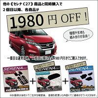 新型日産セレナ「おすすめセット」C27(ガソリン車)フロアマットラゲッジマットサイドステップマット(プレミアム)