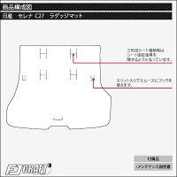 新型日産セレナ「おすすめセット」C27フロアマットラゲッジマットサイドステップマット(スタンダード)
