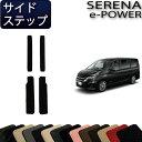 【P5倍(マラソン)】 新型 日産 セレナ C27系 (e-POWER...