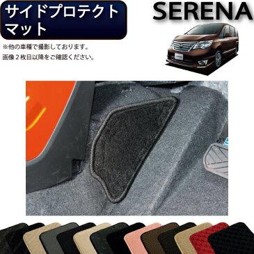 日産 セレナ C26系 サイドプロテクトマット (スタンダード) ゴム 防水 日本製 空気触媒加工