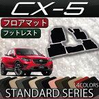 マツダ CX-5 KE系 フロアマット (フットレストカバー付き) (スタンダード)