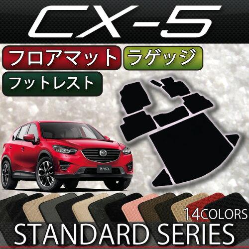 マツダ CX-5 KE系 フロアマット (フットレストカバー付き) ラゲッジマット (スタンダード...