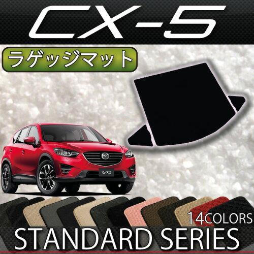 マツダ CX-5 KE系 ラゲッジマット (スタンダード)