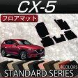 マツダ 新型 CX-5 CX5 KF系 フロアマット (スタンダード)