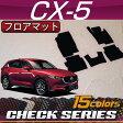 マツダ 新型 CX-5 CX5 KF系 フロアマット (チェック)
