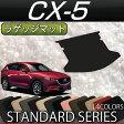 マツダ 新型 CX-5 CX5 KF系 ラゲッジマット (スタンダード)