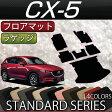 マツダ 新型 CX-5 CX5 KF系 フロアマット ラゲッジマット (スタンダード)