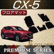マツダ 新型 CX-5 CX5 KF系 フロアマット (プレミアム)