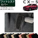 【P5倍(マラソン)】 マツダ 新型 CX-5 CX5 KF系 フット...