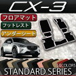 マツダ CX-3 DK系 フロアマット (フットレストカバー付き) (スタンダード)