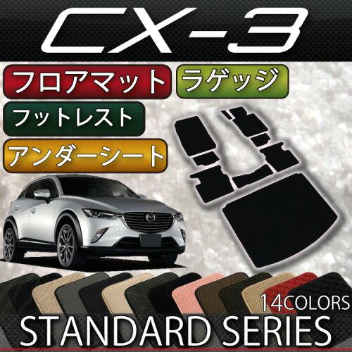 マツダ CX-3 DK系 フロアマット (フットレストカバー付き) ラゲッジマット (スタンダード...