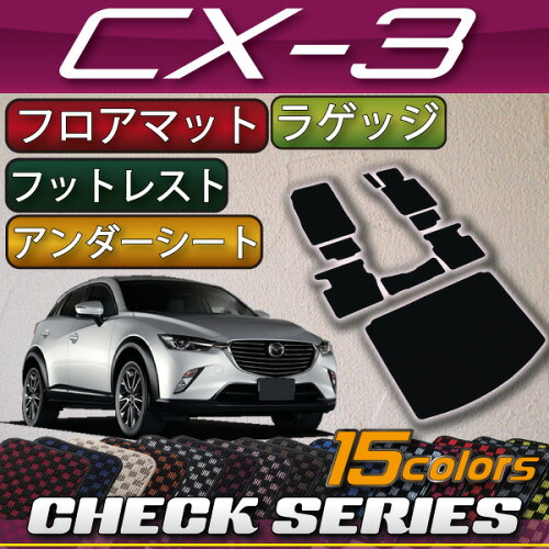 マツダ CX-3 DK系 フロアマット (フットレストカバー付き) ラゲッジマット (チェック)