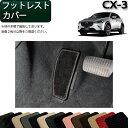 【P5倍(マラソン)】 マツダ CX-3 DK系 フットレストカバ...