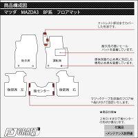 マツダ新型CX-8CX8KG系フロアマット(スタンダード)