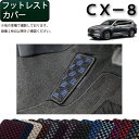 マツダ 新型 CX-8 CX8 KG系 フットレストカバー (チェック) ゴム 防水 日本製 空気触媒加工