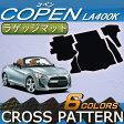 ダイハツ 新型 コペン COPEN LA400K ラゲッジマット (クロス)