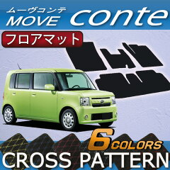 ダイハツ ムーヴコンテ (カスタム対応!) L575S フロアマット (クロス)