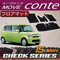 ダイハツ ムーヴコンテ (カスタム対応!) L575S フロアマット (チェック)