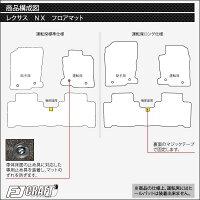 レクサスNX(AYZ10AYZ15AGZ10AGZ15)フロアマットラゲッジマット(クロス)